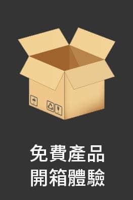 免費產品體驗與開箱文徵求