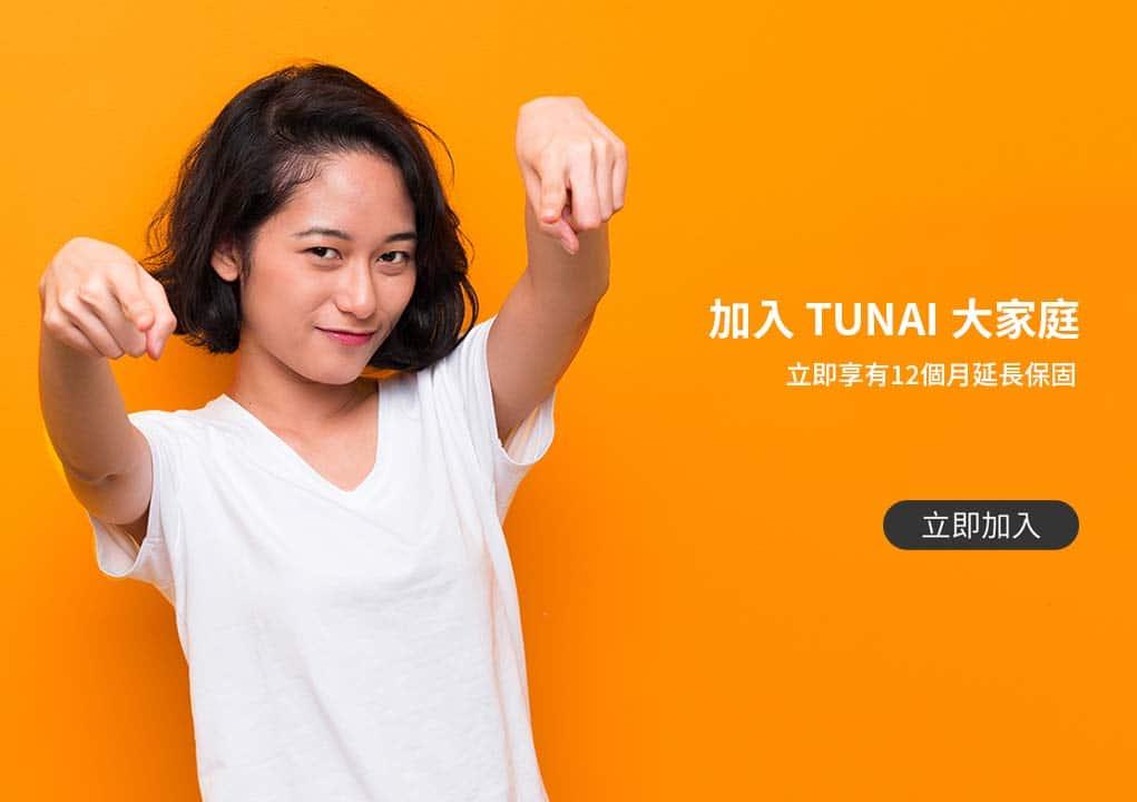 加入TUNAI 會員, 立即享有延長12個月保固