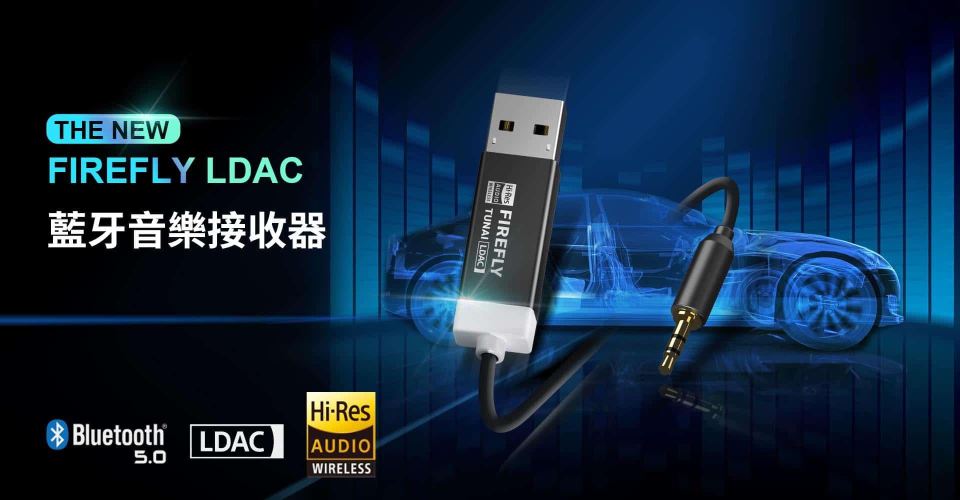 FIREFLY LDAC 藍芽(藍牙)接收器, 支援LDAC與獨立發燒DAC, 無噪音