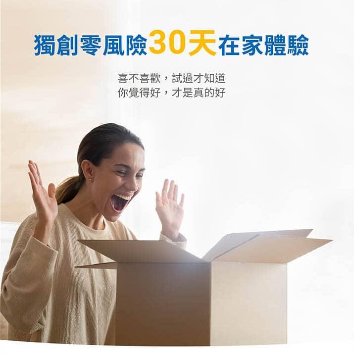 TUNAI 獨創30天在家零風險產品試用鑑賞